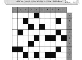 جدول ۲۰ فروردین ۱۳۹۲