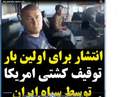 نمایشی از  قدرت دریایی ایران