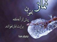اهمیت نماز خواندن