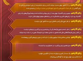 تازه هایی از زبان فارسی