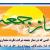 سوالات نمازجمعه ش۱